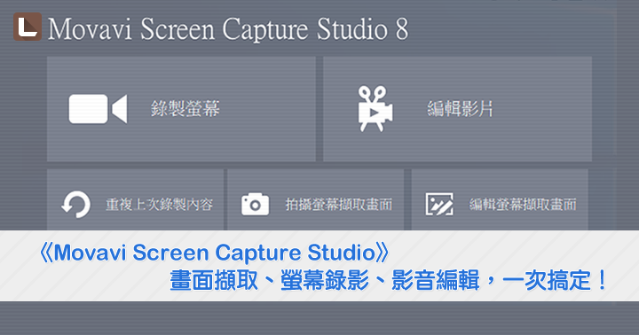 《Movavi Screen Capture Studio》畫面擷取、螢幕錄影、影音編輯,一次搞定!