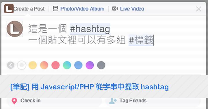 [筆記] 用 Javascript/PHP 從字串中提取 hashtag