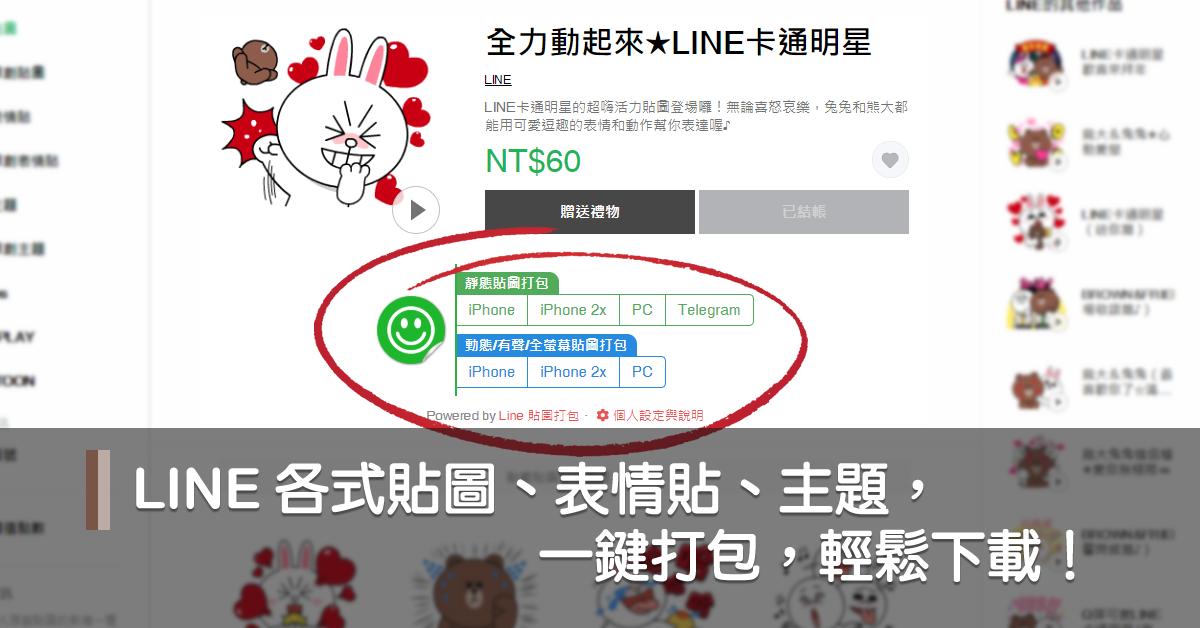 《LINE 貼圖打包》LINE 各式貼圖、表情貼、主題,一鍵打包,輕鬆下載!