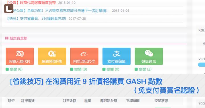 [省錢技巧] 在淘寶用近 9 折價格購買 GASH 點數(免支付寶實名認證)