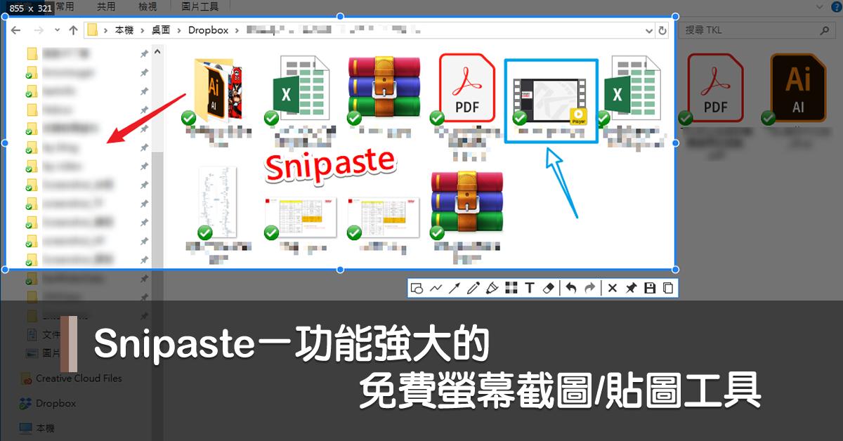 [介紹] Snipaste-功能強大的免費螢幕截圖/貼圖工具